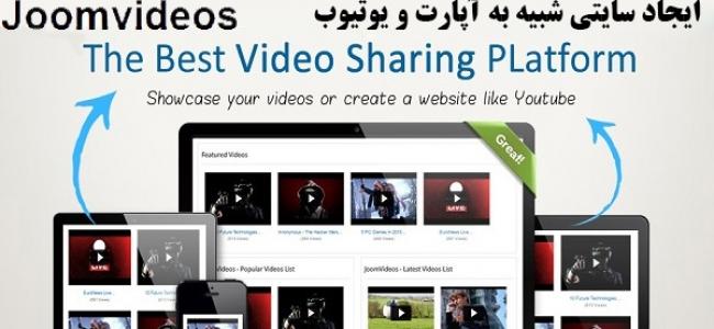 ایجاد سایتی شبیه به آپارات و یوتیوب در جوملا با Joomvideos نسخه فارسی