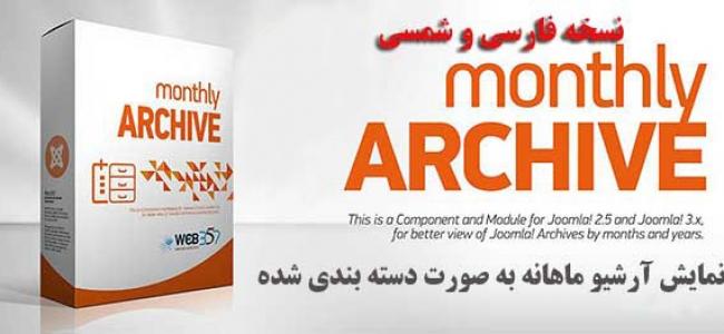 آرشیو ماهانه مطالب جوملا Monthly Archive فارسی و شمسی