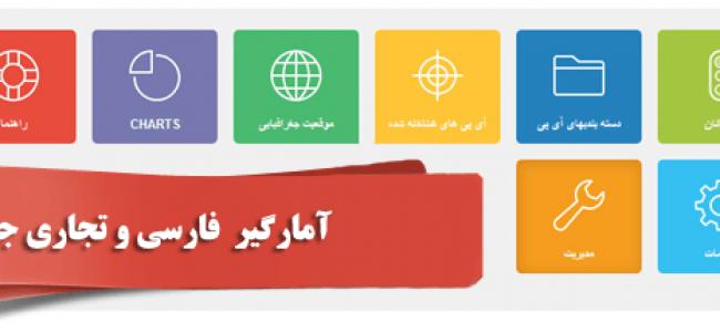 نمایش آمار و آنالیز بازدید سایت با CoalaWeb Traffic Pro فارسی
